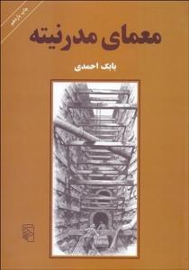معماي مدرنيته نویسنده بابک احمدی